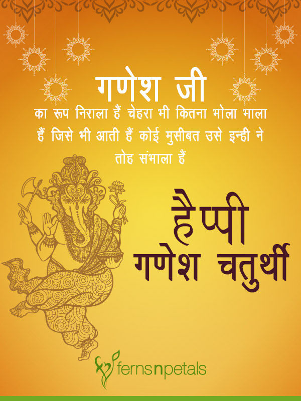 30+ Unique Quotes and Messages to wish Ganesh Chaturthi
