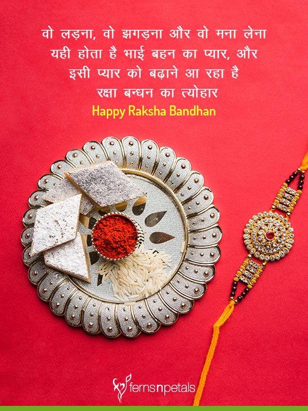 send wishes for raksha-bandhan
