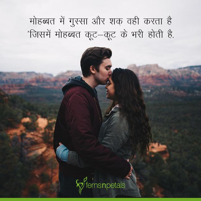 best romantic shayari images